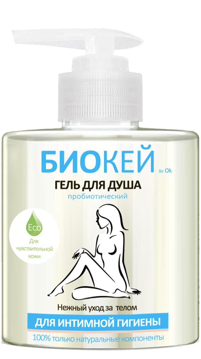 Биокей Гель для душа пробиотический для интимной гигиены, 300 мл00000504Гипоалергенный, экологически чистый и безопасный гель для душа и интимной гигиены содержит в своем составе микроорганизмы-пробиотики, которые очищают и оздоравливают кожу человека. Уникальный состав стабилизирует pH, подавляет патогенную микрофлору и обладает заживляющим действием. Снимает воспалительные процессы слизистой оболочки. Рекомендуется для ежедневного применения.
