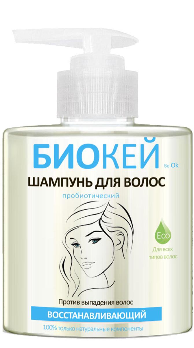 Биокей Шампунь для волос пробиотический восстанавливающий, 300 мл00000505Гипоалергенный, экологически чистый шампунь для волос на основе натуральных масел и пробиотиков. Идеально подходит для ломких, ослабленных и истощенных волос. Состав способствует укреплению волосяной луковицы, обладает восстанавливающим действием. Улучшает состояние кожи головы.