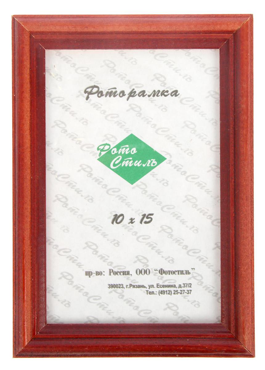 Фоторамка Фотостиль, 10х15 см, цвет: красное дерево №1 (43). 10051301005130Фоторамка российского производителя, изготовлена мастерами отечественной фабрики из натурального дерева. На первый взгляд, кажется, что это обычная фоторамка, но ее классический дизайн, материал будет сочетаться с любым интерьером Вашей комнаты, привнося изюминку и легкий шарм. Приятно иметь в своем обиходе вещи российского производства, ведь, это надежность, гарантия качества, экологически безопасный материал и настоящая гордость за свою страну.