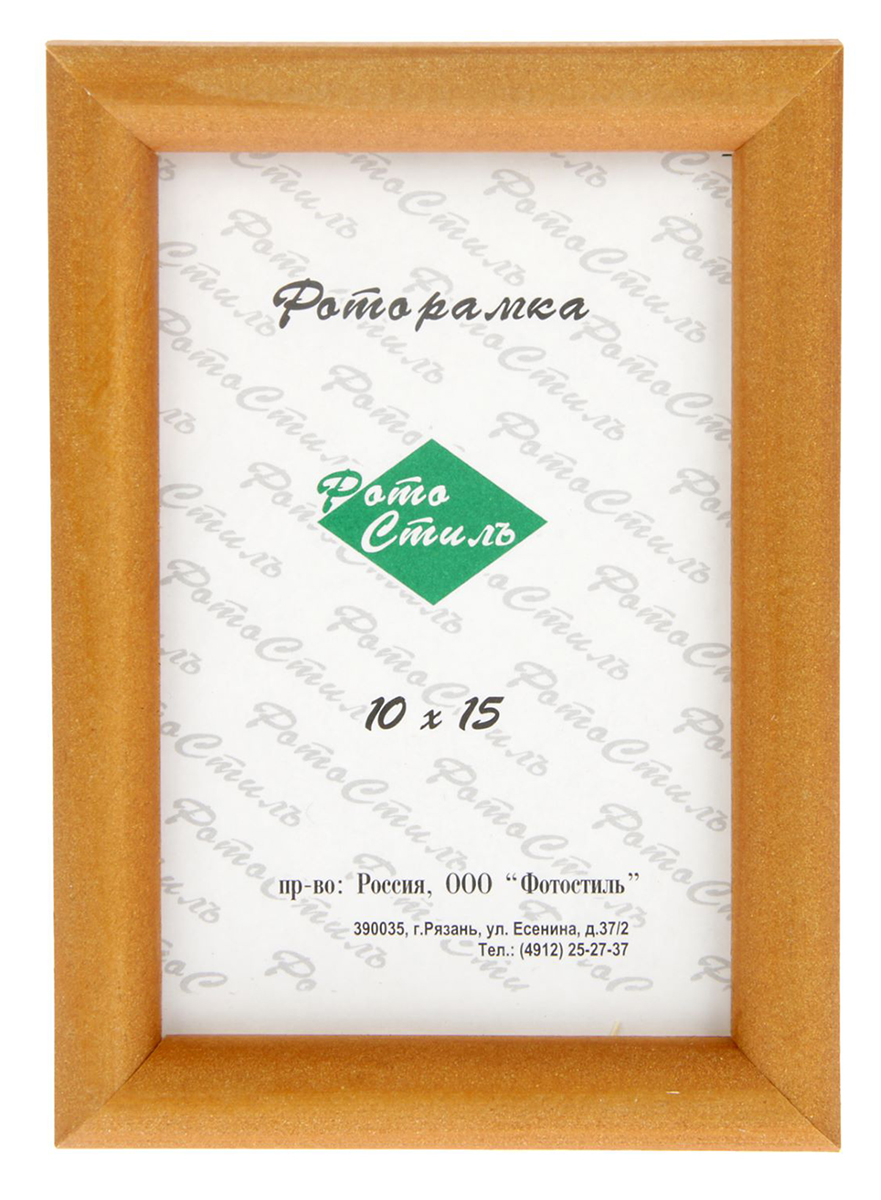 Фоторамка российского производителя, изготовлена мастерами отечественной фабрики из натурального дерева. На первый взгляд, кажется, что это обычная фоторамка, но ее классический дизайн, материал будет сочетаться с любым интерьером Вашей комнаты, привнося изюминку и легкий шарм. Приятно иметь в своем обиходе вещи российского производства, ведь, это надежность, гарантия качества, экологически безопасный материал и настоящая гордость за свою страну.