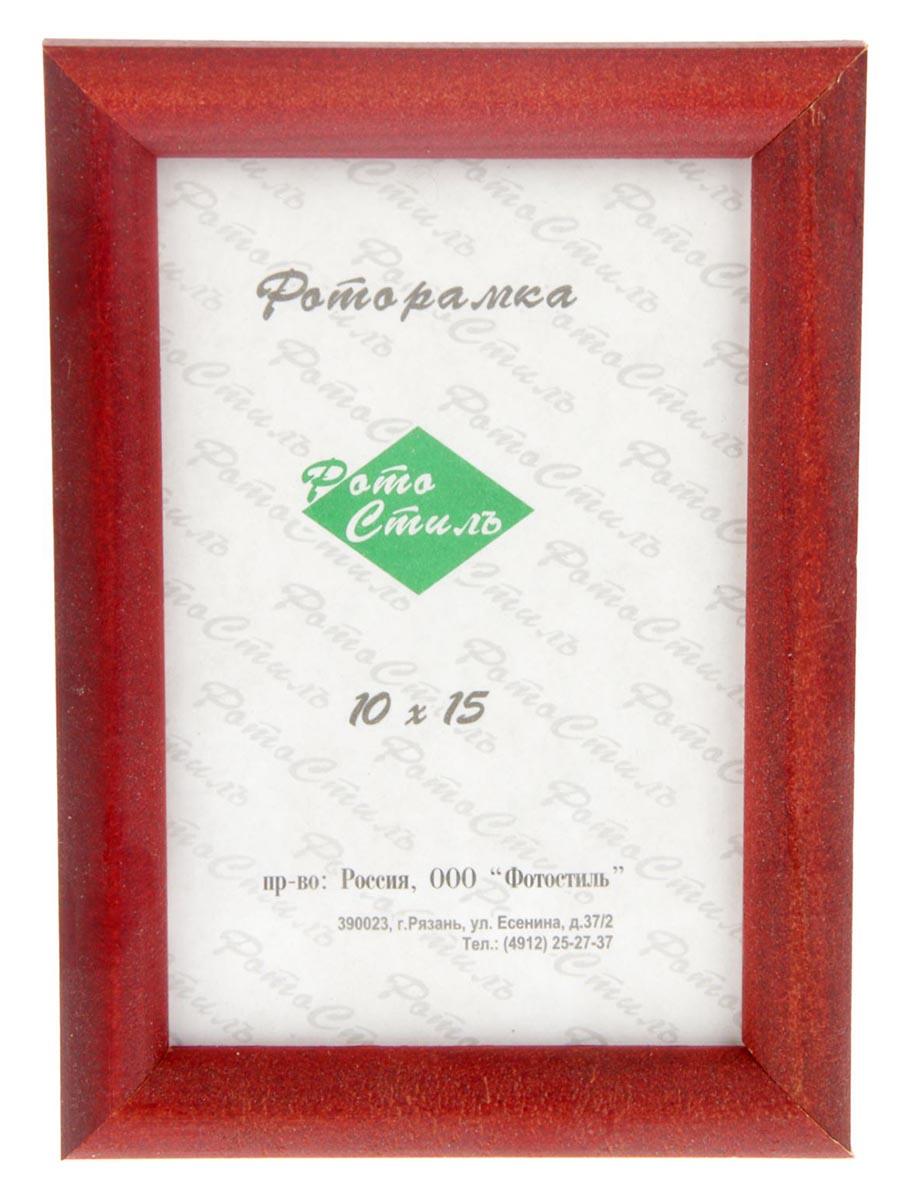 Фоторамка Фотостиль, 10х15 см, цвет: красное дерево №2 (52). 10051341005134Фоторамка российского производителя, изготовлена мастерами отечественной фабрики из натурального дерева. На первый взгляд, кажется, что это обычная фоторамка, но ее классический дизайн, материал будет сочетаться с любым интерьером Вашей комнаты, привнося изюминку и легкий шарм. Приятно иметь в своем обиходе вещи российского производства, ведь, это надежность, гарантия качества, экологически безопасный материал и настоящая гордость за свою страну.
