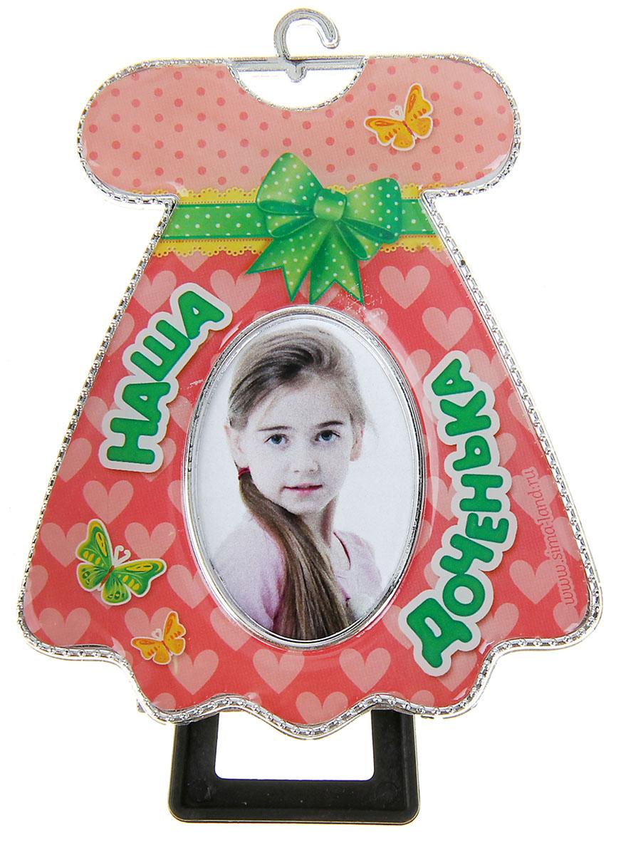 """Благодаря стильному оформлению фоторамка """"Наша доченька"""" украсит интерьер дома. Особенности: изделие выполнено из практичного пластика; оно рассчитано на изображение размером 3,5 х 4,5 см; рамка на ножке."""