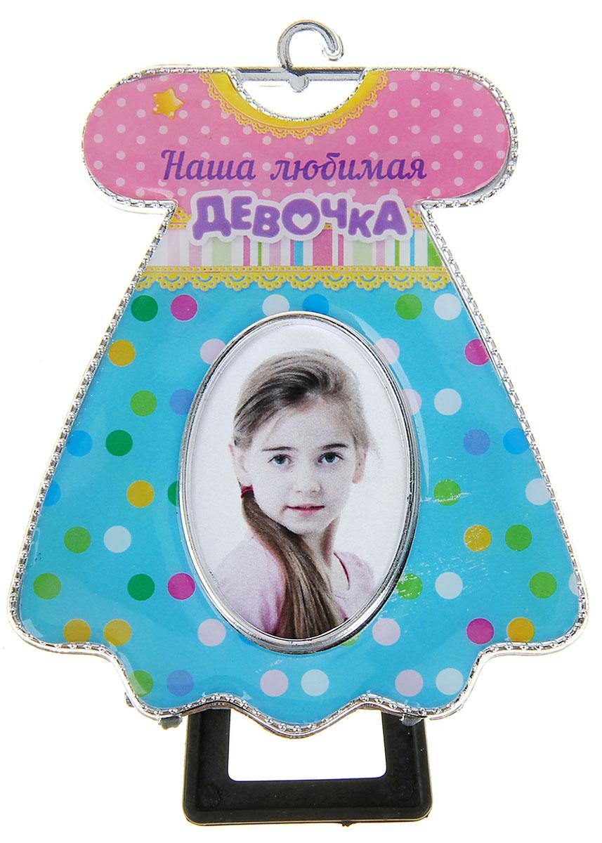 Фоторамка Наша любимая девочка, цвет: голубой. 10397451039745Благодаря стильному оформлению такая вещь украсит интерьер дома. Особенности: изделие выполнено из практичного пластика; оно рассчитано на изображение размером 3,5 ? 4,5 см; рамка на ножке.
