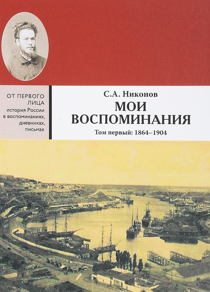 Мои воспоминания. Из революционной борьбы и культурно-общественной деятельности. В 3 томах. Том 1. 1864-1904