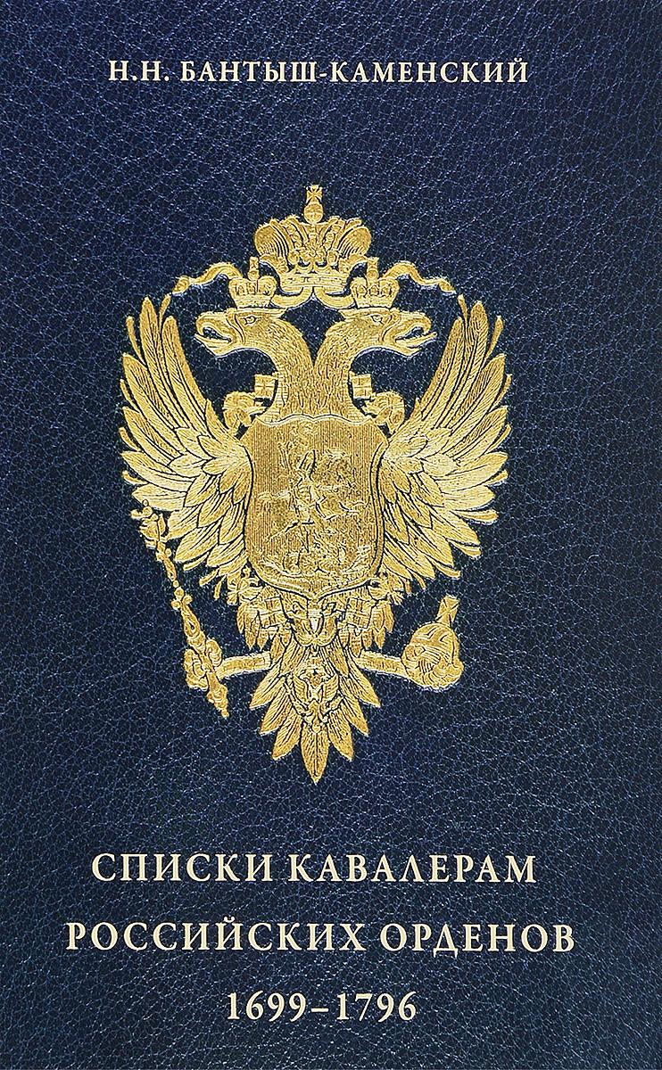 Списки кавалерам российских орденов, 1699-1796. Н. Н. Бантыш-Каменский