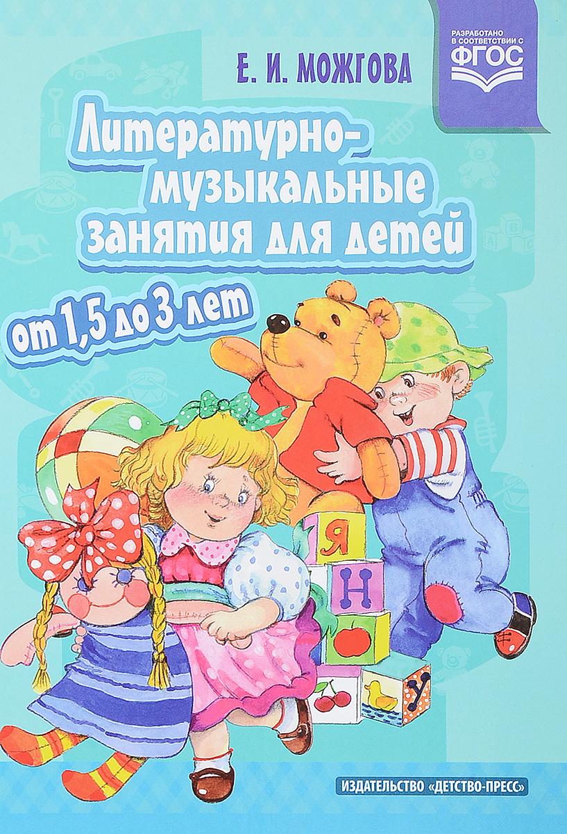 Литературно-музыкальные занятия для детей