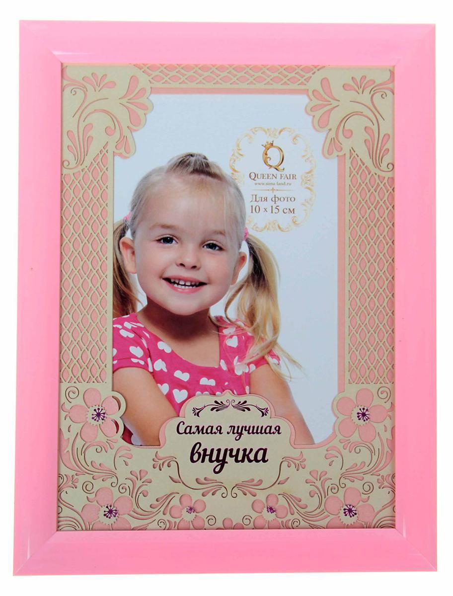 Фоторамка Самая лучшая внучка, цвет: розовый, 22,5 х 17,5 см. 1069500