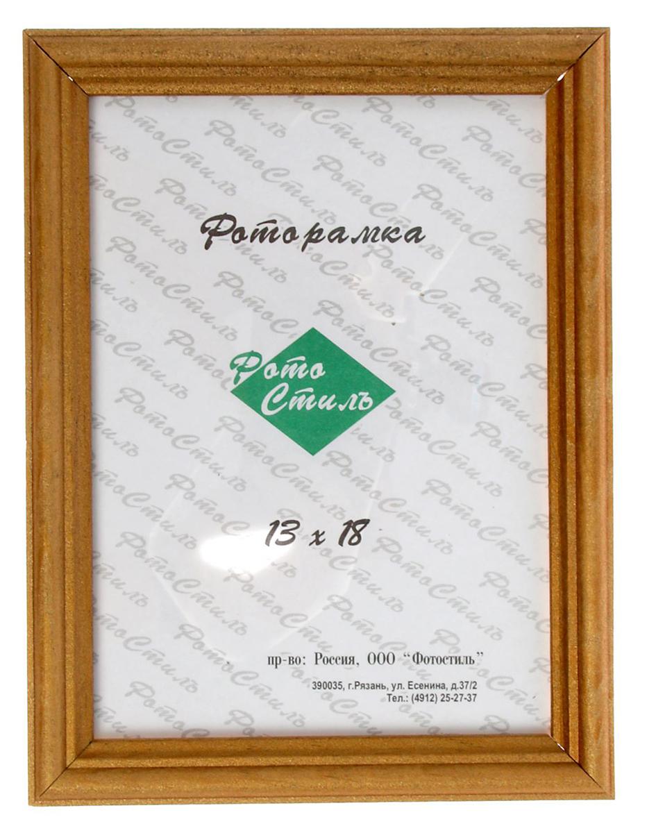 Фоторамка Фотостиль, 13х18 см, цвет: бронза №1 (18). 11010991101099Фоторамка российского производителя, изготовлена мастерами отечественной фабрики из натурального дерева. На первый взгляд, кажется, что это обычная фоторамка, но ее классический дизайн, материал будет сочетаться с любым интерьером Вашей комнаты, привнося изюминку и легкий шарм. Приятно иметь в своем обиходе вещи российского производства, ведь, это надежность, гарантия качества, экологически безопасный материал и настоящая гордость за свою страну.