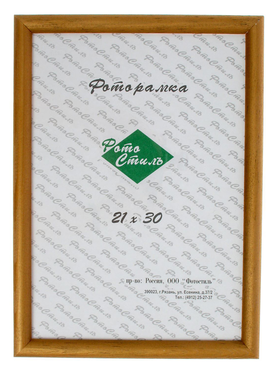 Фоторамка Фотостиль, 21х30 см, цвет: бронза №2. 11011011101101Лаконичная фоторамка из натурального дерева непринуждённо впишется в любой интерьер. Её особенными преимуществами является естественность, простота и достойное качество. Рамка сделана из соснового багета, с внешней стороны фотографии находится защитное стекло. Багет обработан морилкой и покрыт лаком. Задник фоторамки выполнен из картона. В каждую рамку вложен фирменный вкладыш. Каждая рамка упакована в термопленку.