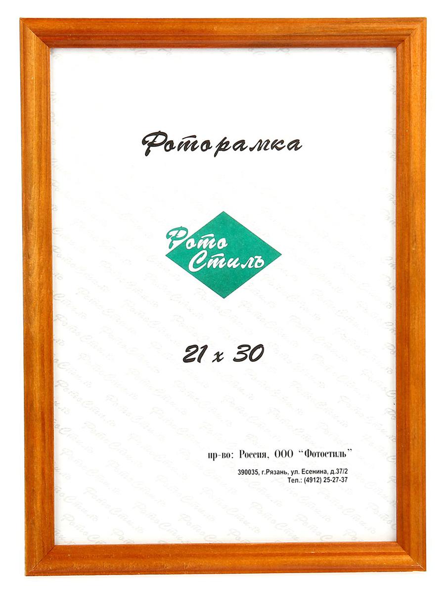 Фоторамка Фотостиль, 21х30 см, цвет: орех №1 (23). 11186771118677Фоторамка российского производителя, изготовлена мастерами отечественной фабрики из натурального дерева. На первый взгляд, кажется, что это обычная фоторамка, но её классический дизайн, материал будет сочетаться с любым интерьером Вашей комнаты, привнося изюминку и легкий шарм. Приятно иметь в своем обиходе вещи российского производства, ведь, это надежность, гарантия качества, экологически безопасный материал и настоящая гордость за свою страну.
