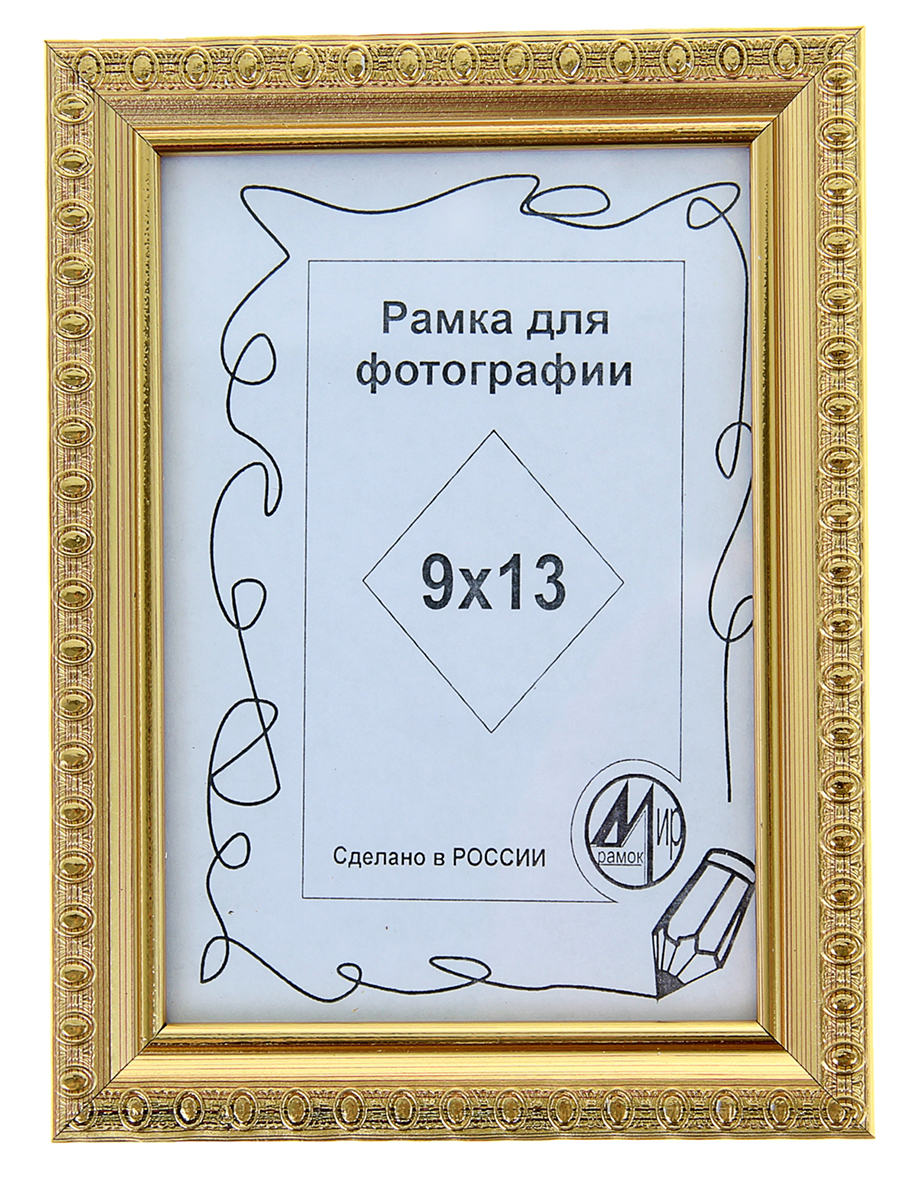 Фоторамка 118-1123 (9х13 см). 11303651130365Классическая фоторамка от российского производителя станет незаменимой помощницей в Вашем обиходе. Фоторамка, в которую можно поместить не только любимое фото, но и рисунок своего ребенка, чтобы сохранить его на долгую память. Дизайн рамки создан таким образом, что она подойдет буквально ко всему и будет оригинальным дополнением любого интерьера, будь то спальная или даже личный кабинет.