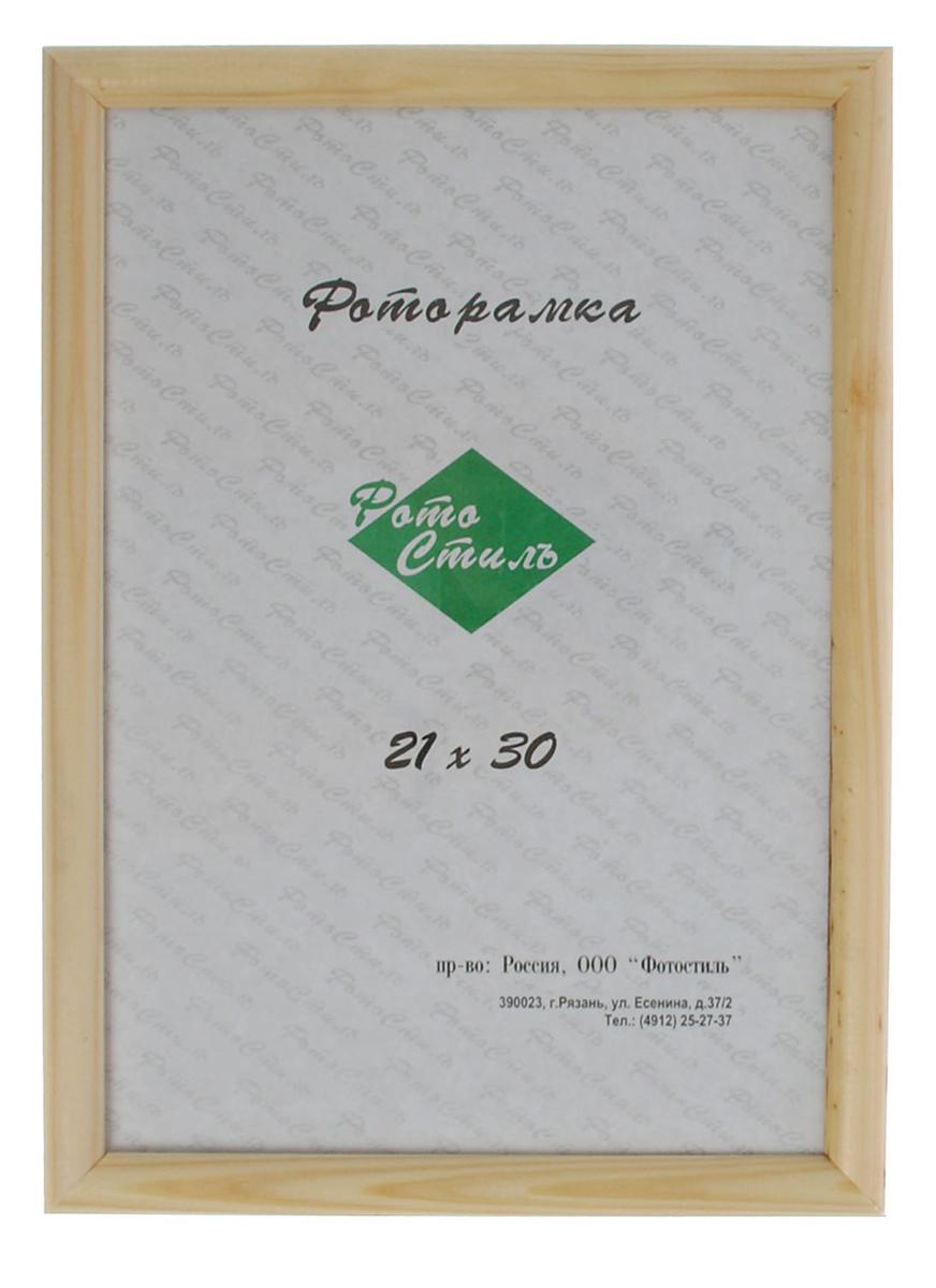 Фоторамка Фотостиль, 21х30 см, цвет: лак №2 (28). 11449691144969Фоторамка российского производителя, изготовлена мастерами отечественной фабрики из натурального дерева. На первый взгляд, кажется, что это обычная фоторамка, но ее классический дизайн, материал будет сочетаться с любым интерьером Вашей комнаты, привнося изюминку и легкий шарм. Приятно иметь в своем обиходе вещи российского производства, ведь, это надежность, гарантия качества, экологически безопасный материал и настоящая гордость за свою страну.