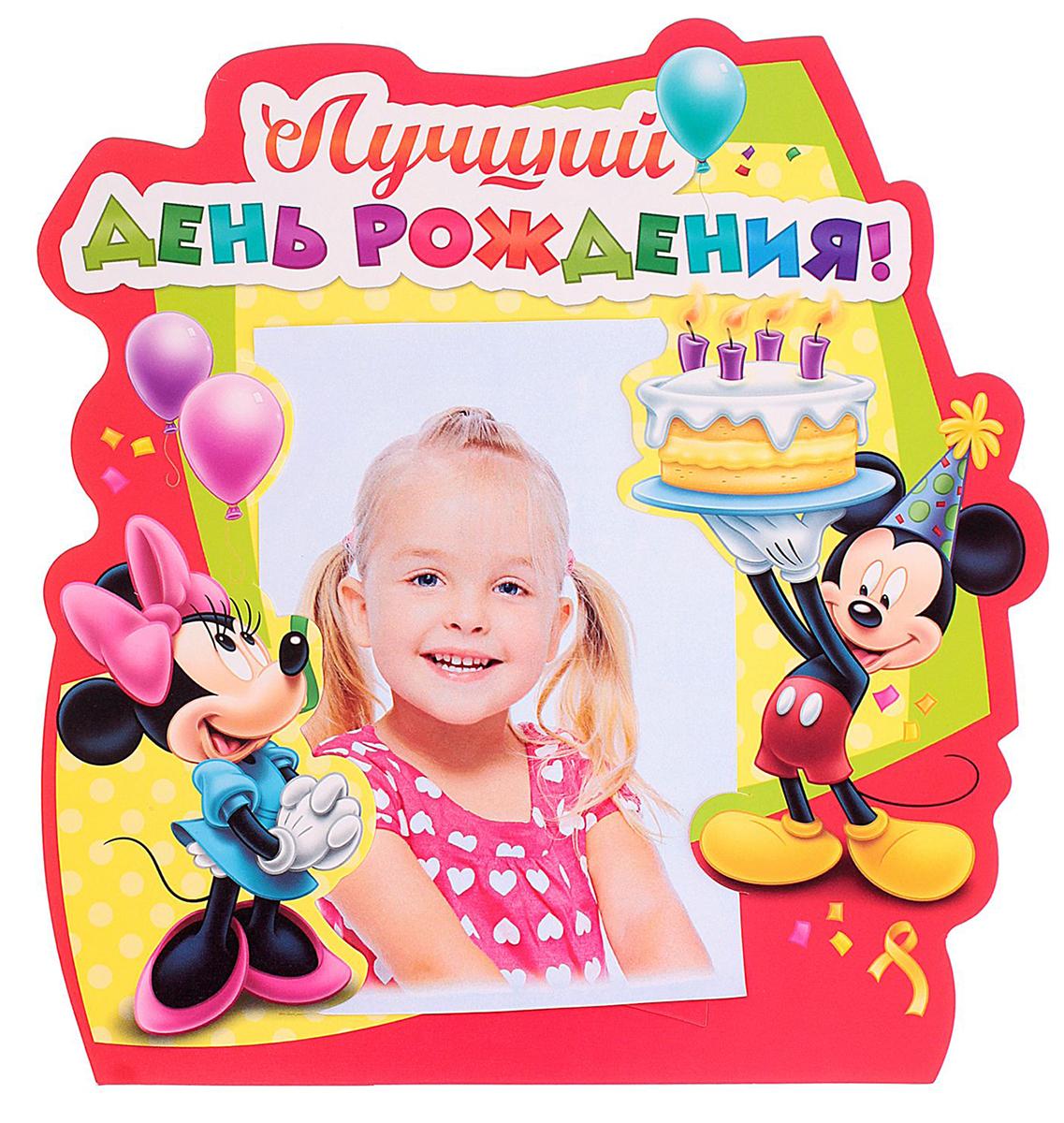Фоторамка Disney Лучший день рождения!, 10 х 15 см. 11478861147886Воспоминания из детства бесценны. Запечатлеть самые яркие моменты из жизни крохи на фото — это так важно. А ещё важно, чтобы снимки не потерялись, не помялись и не испортились. Сохранить изображения на долгие годы поможет эта фоторамка. Яркая фоторамка из плотного высококачественного картона с изображением любимых героев Disney обязательно понравится ребёнку. Кстати, в нашем интернет-магазине вы найдёте фотоальбом в той же стилистике. Собери всю коллекцию фототоваров с изображением любимого героя!