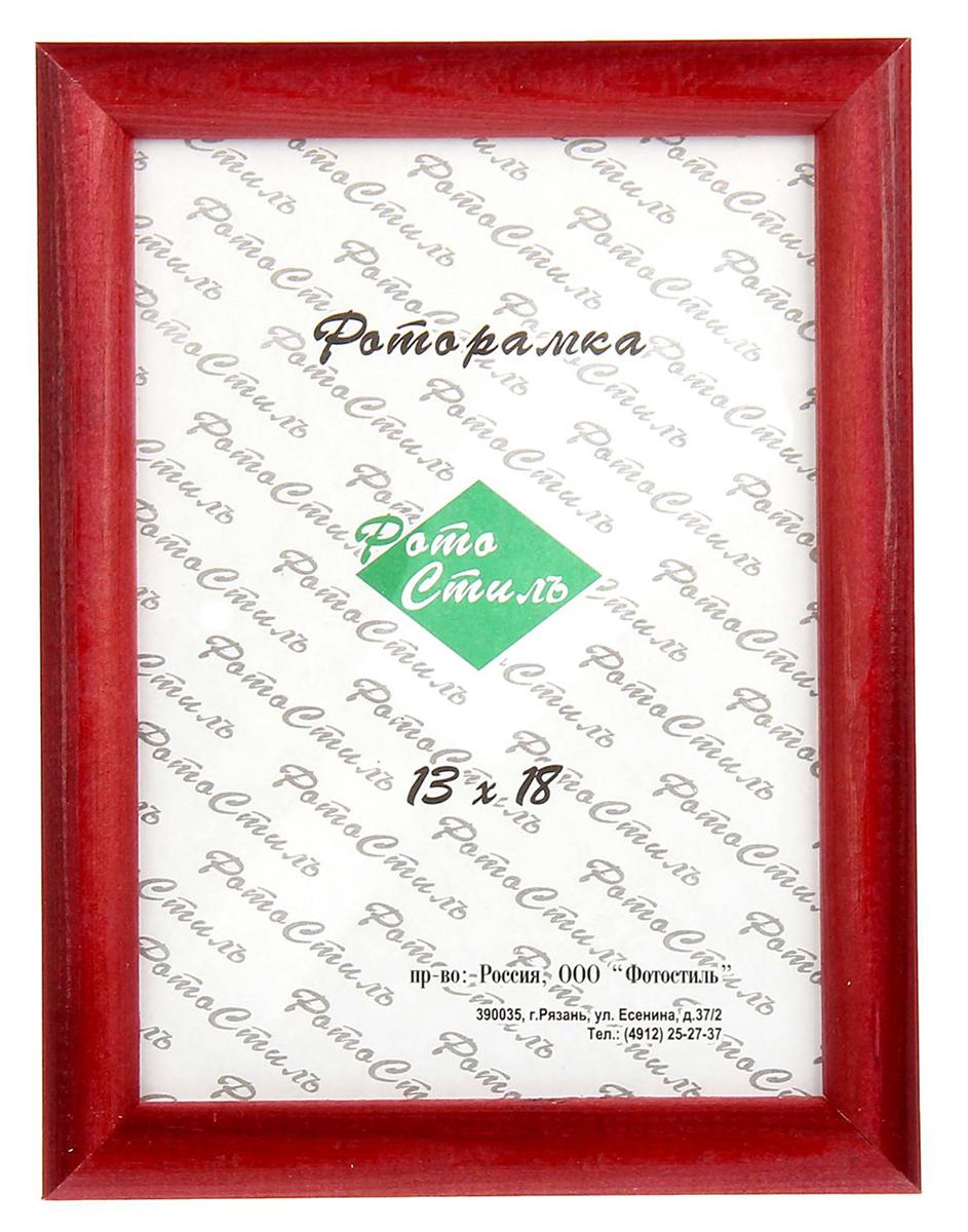 Фоторамка Фотостиль, 13х18 см, цвет: красное дерево №2. 12087571208757Фоторамка российского производителя, изготовлена мастерами отечественной фабрики из натурального дерева. На первый взгляд, кажется, что это обычная фоторамка, но ее классический дизайн, материал будет сочетаться с любым интерьером Вашей комнаты, привнося изюминку и легкий шарм. Приятно иметь в своем обиходе вещи российского производства, ведь, это надежность, гарантия качества, экологически безопасный материал и настоящая гордость за свою страну.