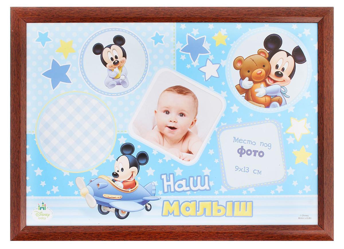 Дарите радость с Disney! Уникальная фоторамка на 5 фотографий (9 х 13 см) с изображением маленького Микки Мауса сохранит самые нежные воспоминания о первых днях жизни любимого ребёнка. Вставьте в рамку сделанные вами снимки, и чудесные моменты взросления крохотного солнышка каждый день будут радовать вас! Собирайте всю серию фототоваров с героями Disney и радуйтесь красивым и качественным товарам каждый день!
