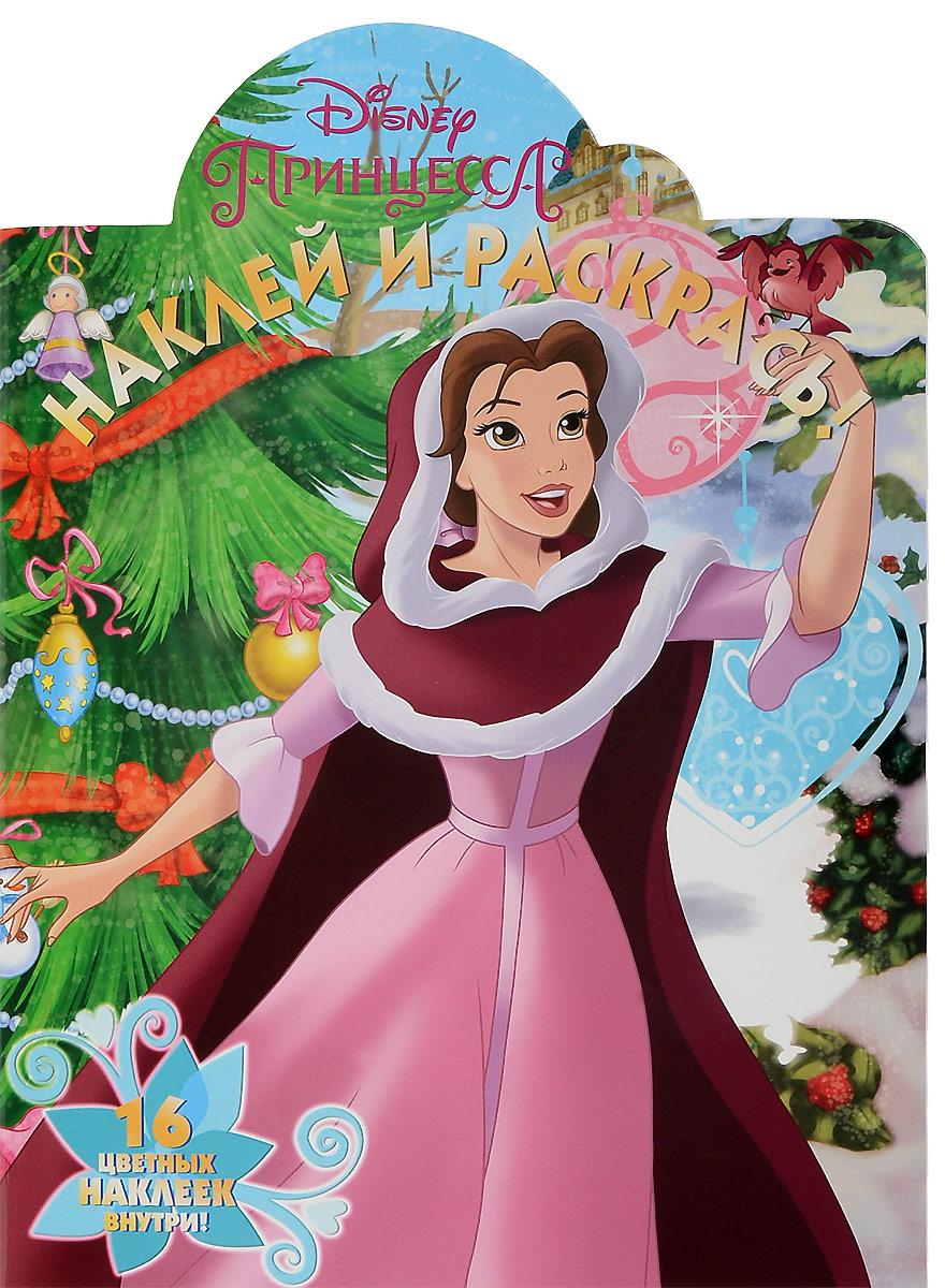 Принцесса Disney. Наклей и раскрась