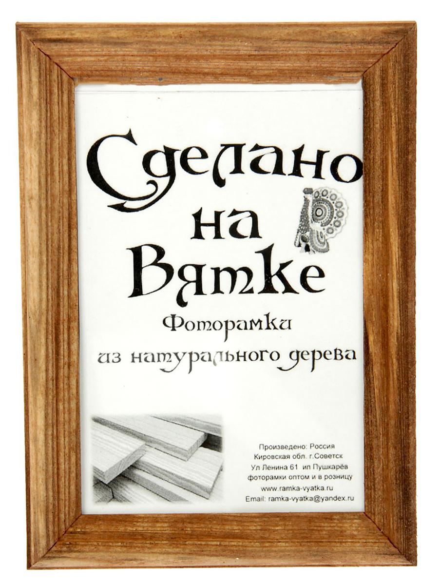 Фоторамка, цвет: коричневый, 10 х 15 см. 15208241520824Фоторамка российского производителя, изготовлена мастерами отечественной фабрики из натурального дерева. На первый взгляд, кажется, что это обычная фоторамка, но её классический дизайн, материал будет сочетаться с любым интерьером вашей комнаты, привнося изюминку и легкий шарм. Приятно иметь в своем обиходе вещи российского производства, ведь, это надежность, гарантия качества, экологически безопасный материал и настоящая гордость за свою страну.