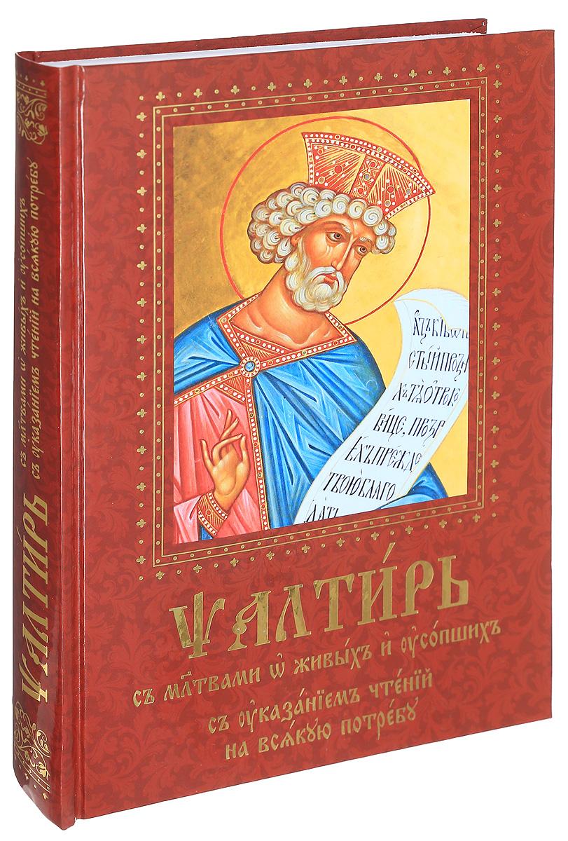 Псалтирь на церковно-славянском. С молитвами о живых и усопших, с указанием чтений на всякую потребу служебник на церковно славянском языке