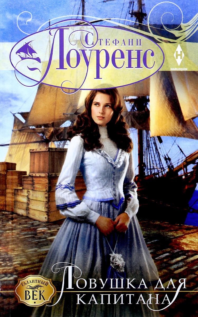 Стефани Лоуренс Ловушка для капитана ISBN: 978-5-227-08030-1