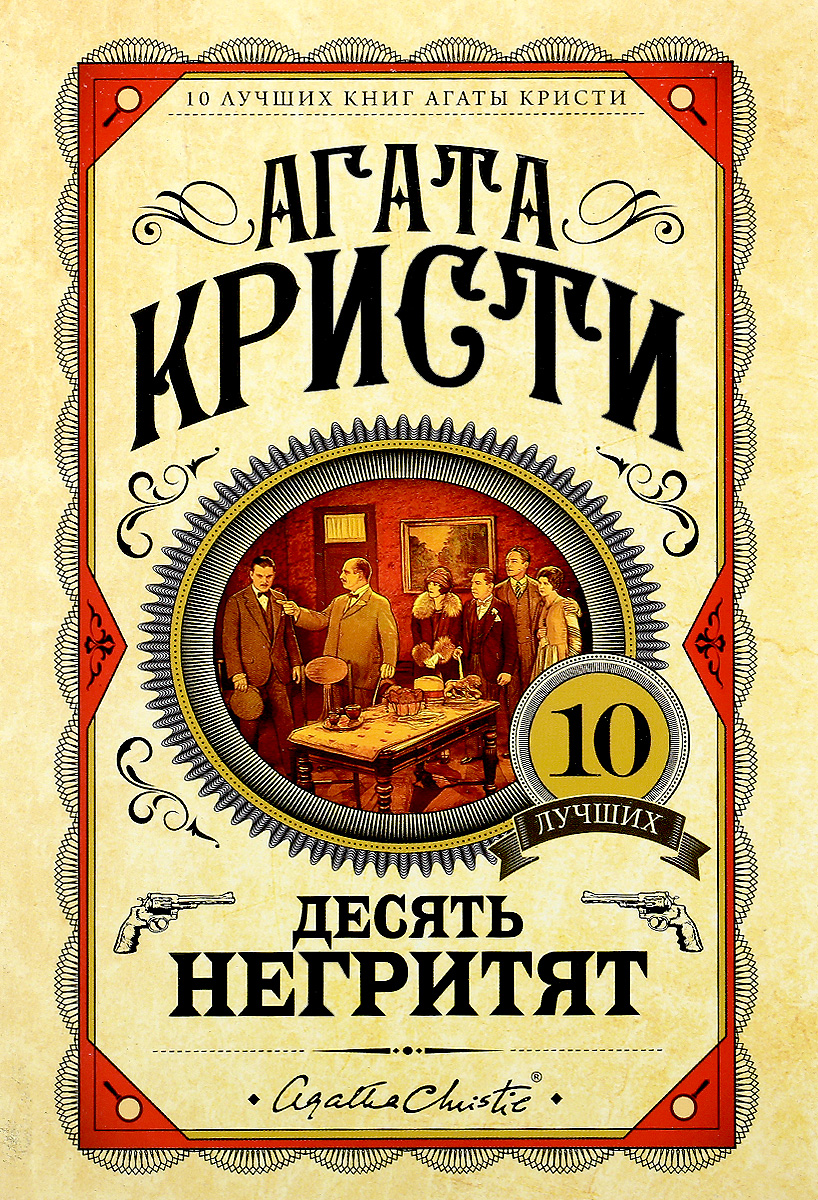 Агата Кристи Десять негритят ISBN: 978-5-04-091126-4