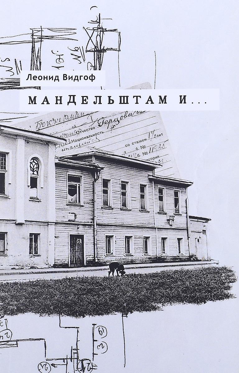 Леонид Видгоф Мандельштам и галина артемьева код мандельштама
