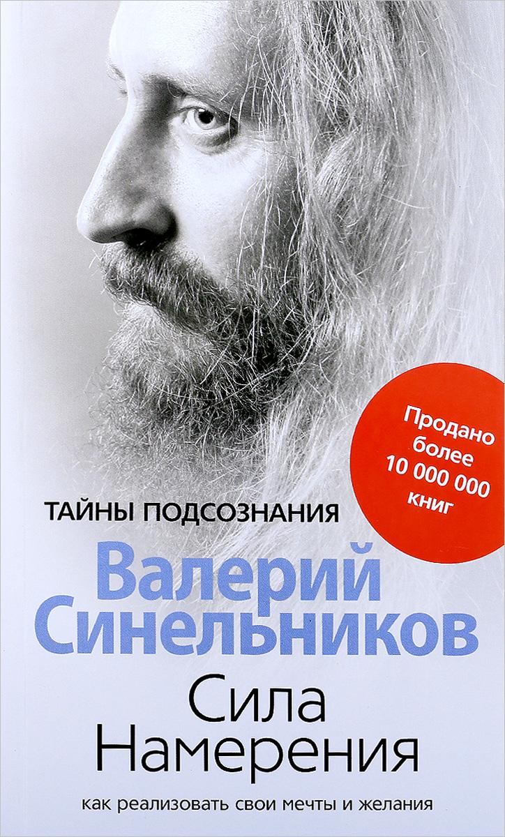 Сила намерения. Как реализовать свои мечты и желания. Валерий Синельников