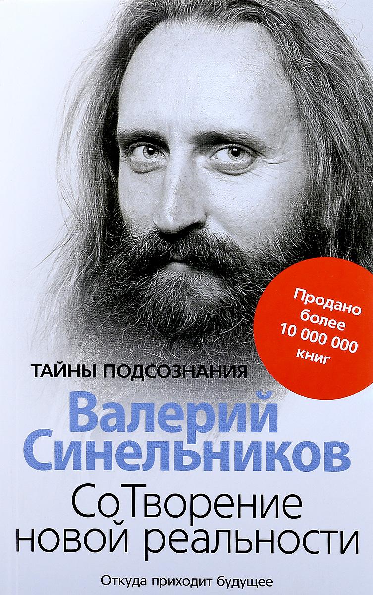 Валерий Синельников СоТворение новой реальности. Откуда приходит будущее