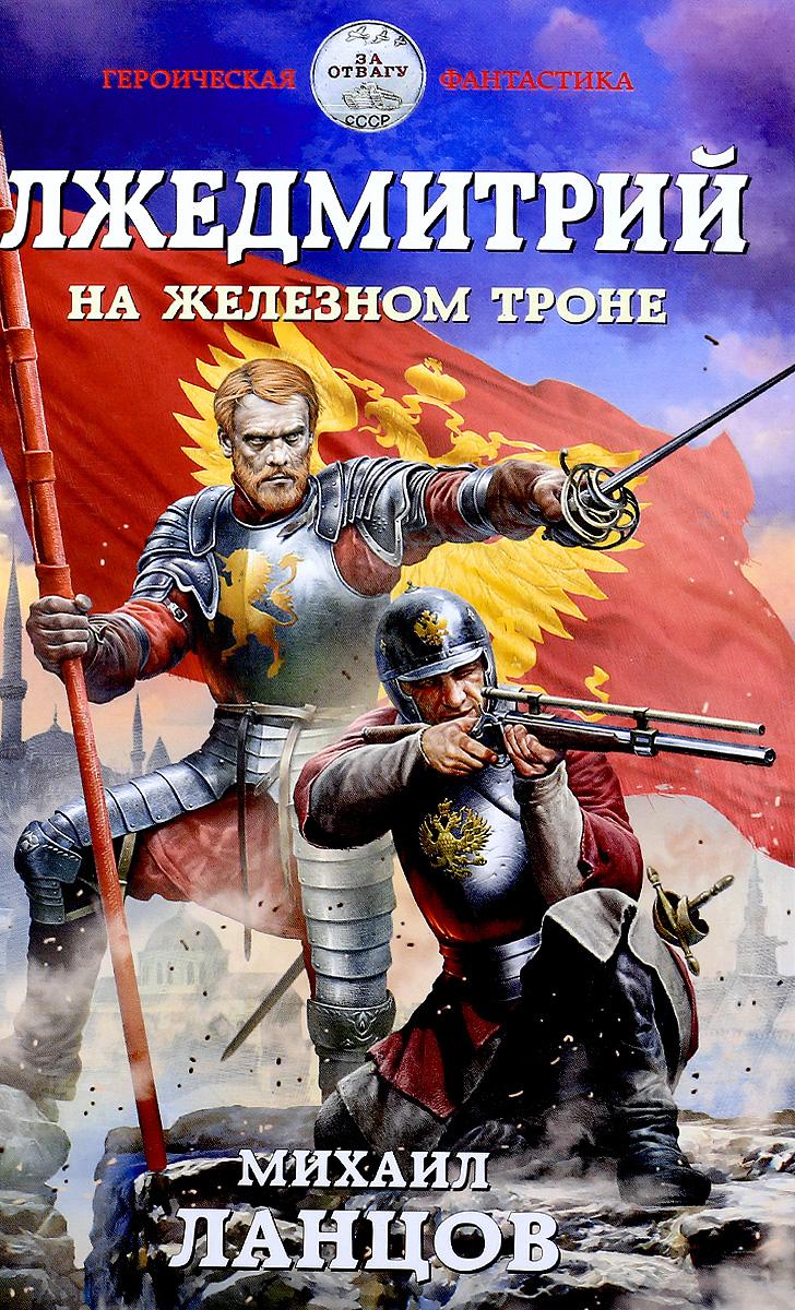 Михаил Ланцов Лжедмитрий. На железном троне михаил ланцов лжедмитрий новая заря