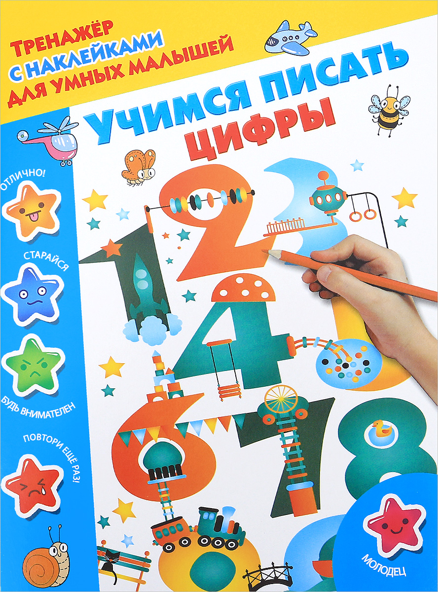 Валентина Дмитриева Учимся писать цифры