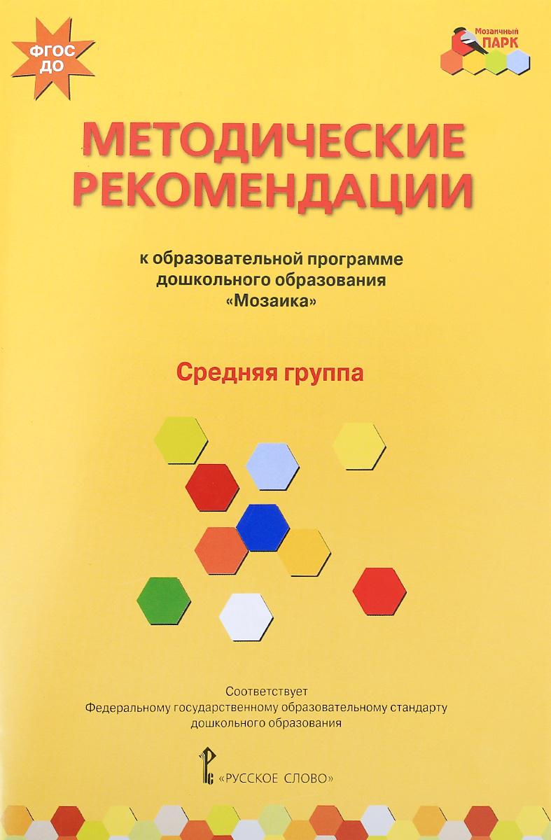 Методические рекомендации.к образовательной программе дошкольного образования