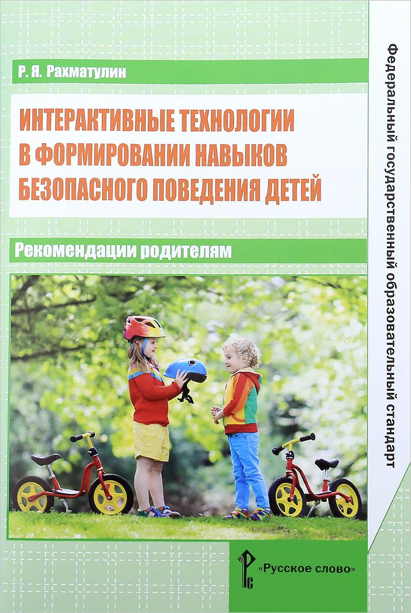 Интерактивные технологии в формировании навыков безопасного поведения детей. МетодРек, Рахматулин. 2018