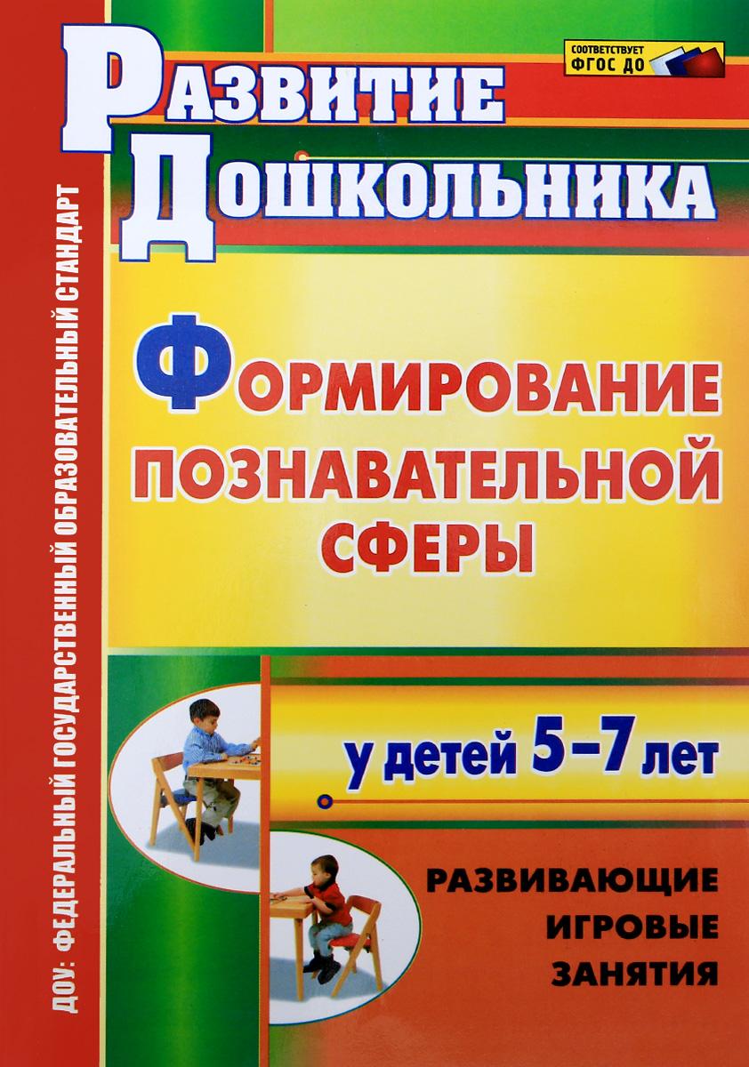 Формирование познавательной сферы у детей 5-7 лет. Развивающие игровые занятия