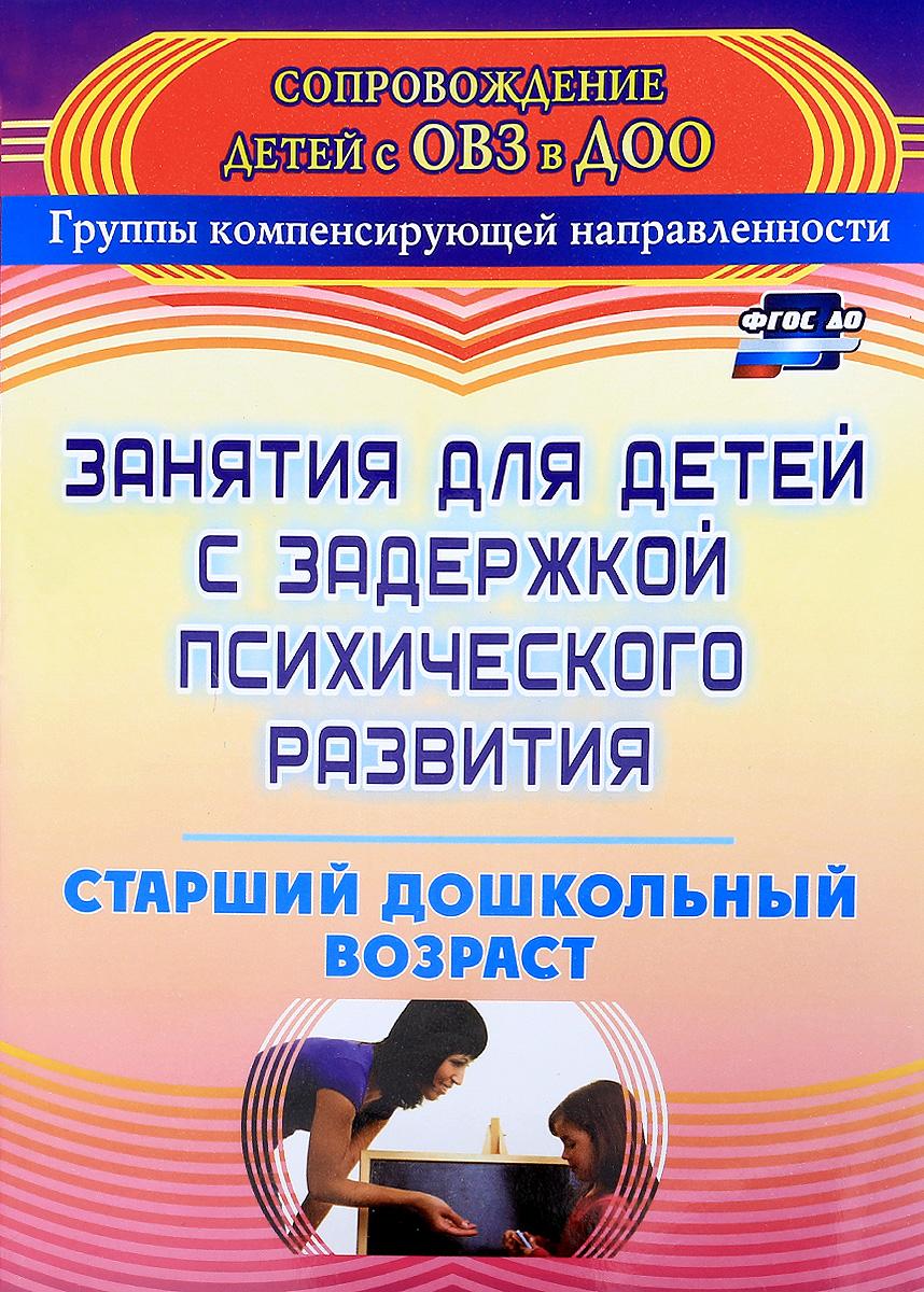 Занятия для детей с задержкой психического развития. Старший дошкольный возраст