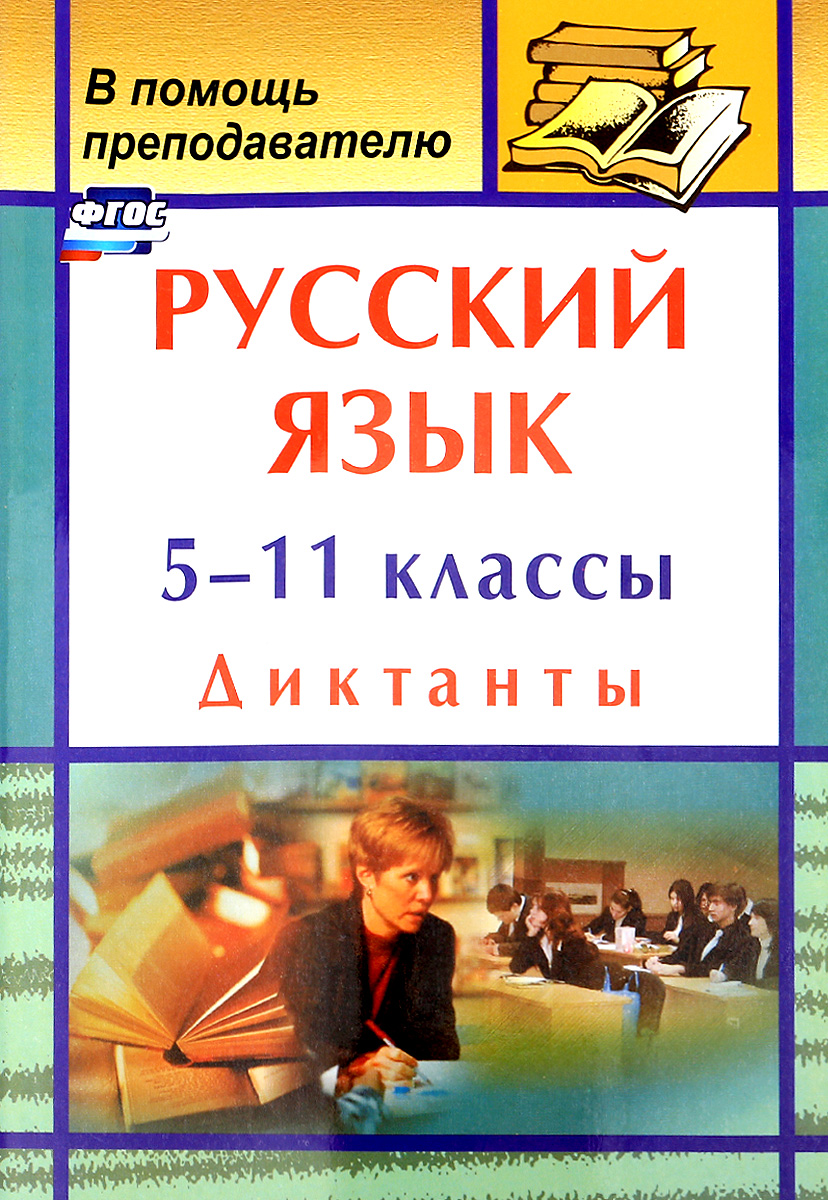 Русский язык. 5-11 классы. Диктанты