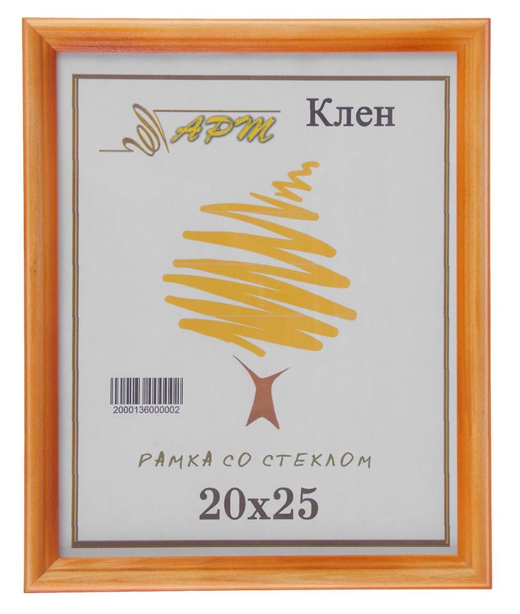 Фоторамка, 20 х 25 см, цвет: коричневый. 25990822599082Фоторамка — необходимая вещь в каждом доме. Кроме того, это всегда нужный подарок, который уместен к любому празднику. Аксессуар не только бережно сохранит любимый снимок, но и украсит интерьер, сделает его более уютным и индивидуальным. Окружайте себя мелочами, которые день ото дня будут радовать глаз и поднимать настроение. Каждому хозяину периодически приходит мысль обновить свою квартиру, сделать ремонт, перестановку или кардинально поменять внешний вид каждой комнаты. Фоторамка 20х25 см Клён — привлекательная деталь, которая поможет воплотить вашу интерьерную идею, создать неповторимую атмосферу в вашем доме. Окружите себя приятными мелочами, пусть они радуют глаз и дарят гармонию.