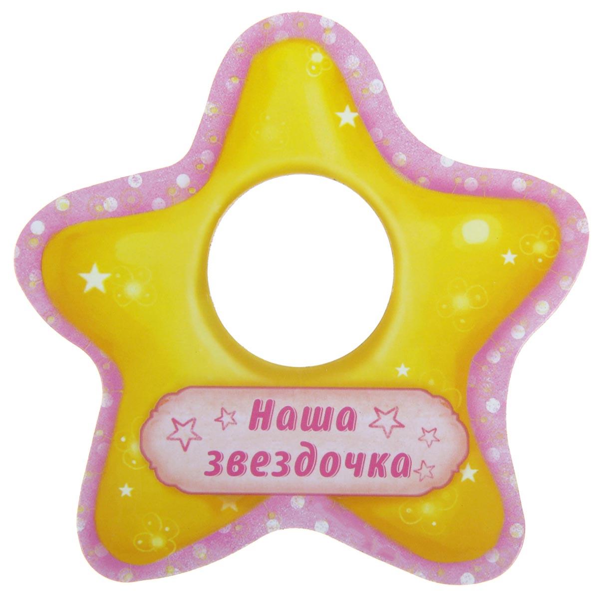 Фоторамка-магнит Наша звездочка, 10,7 х 10,7 см . 909973909973Благодаря стильному оформлению такая вещь украсит интерьер дома. Особенности: есть магнит. Чтобы поместить изображение внутрь, выберите небольшую фотокарточку или вырежьте оттуда только лицо. Затем достаньте сувенир из упаковки, удалите лишние магнитные части, приложите снимок к металлической поверхности и сверху прижмите магнитом.