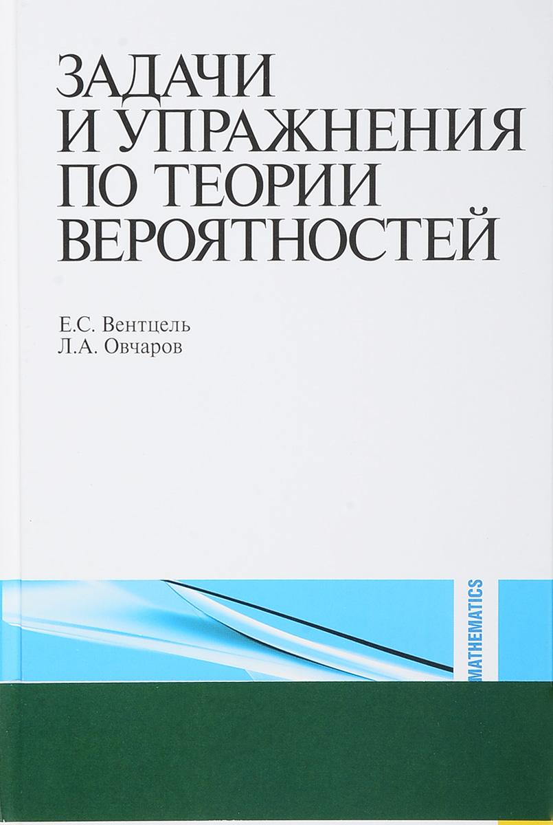 Е. С. Вентцель, Л. А. Овчаров Задачи и упражнения по теории вероятностей