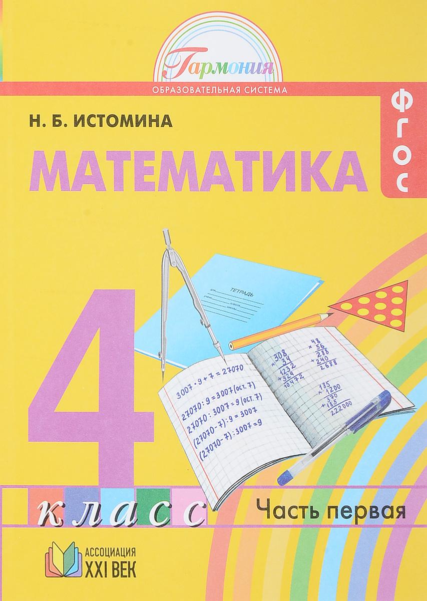 все цены на Н. Б. Истомина, З. Б. Редько Математика. 4 класс. Рабочая тетрадь. В 2 частях. Часть 1 ISBN: 9785418013057 онлайн