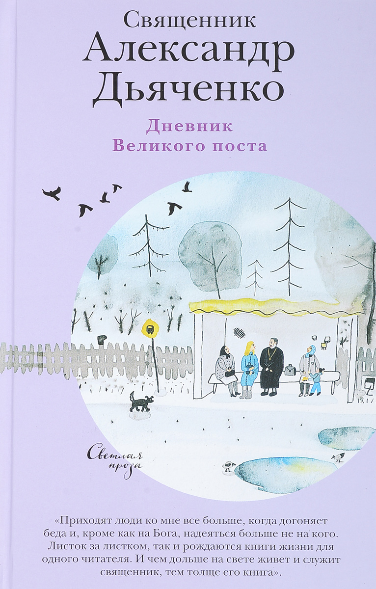 Священник Александр Дьяченко Дневник Великого поста ISBN: 978-5-91761-818-0