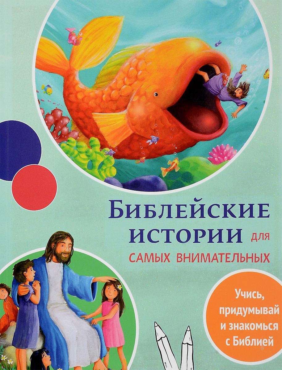 Библейские истории для самых внимательных р п неттелхорст библейские образы истории из ветхого и нового заветов