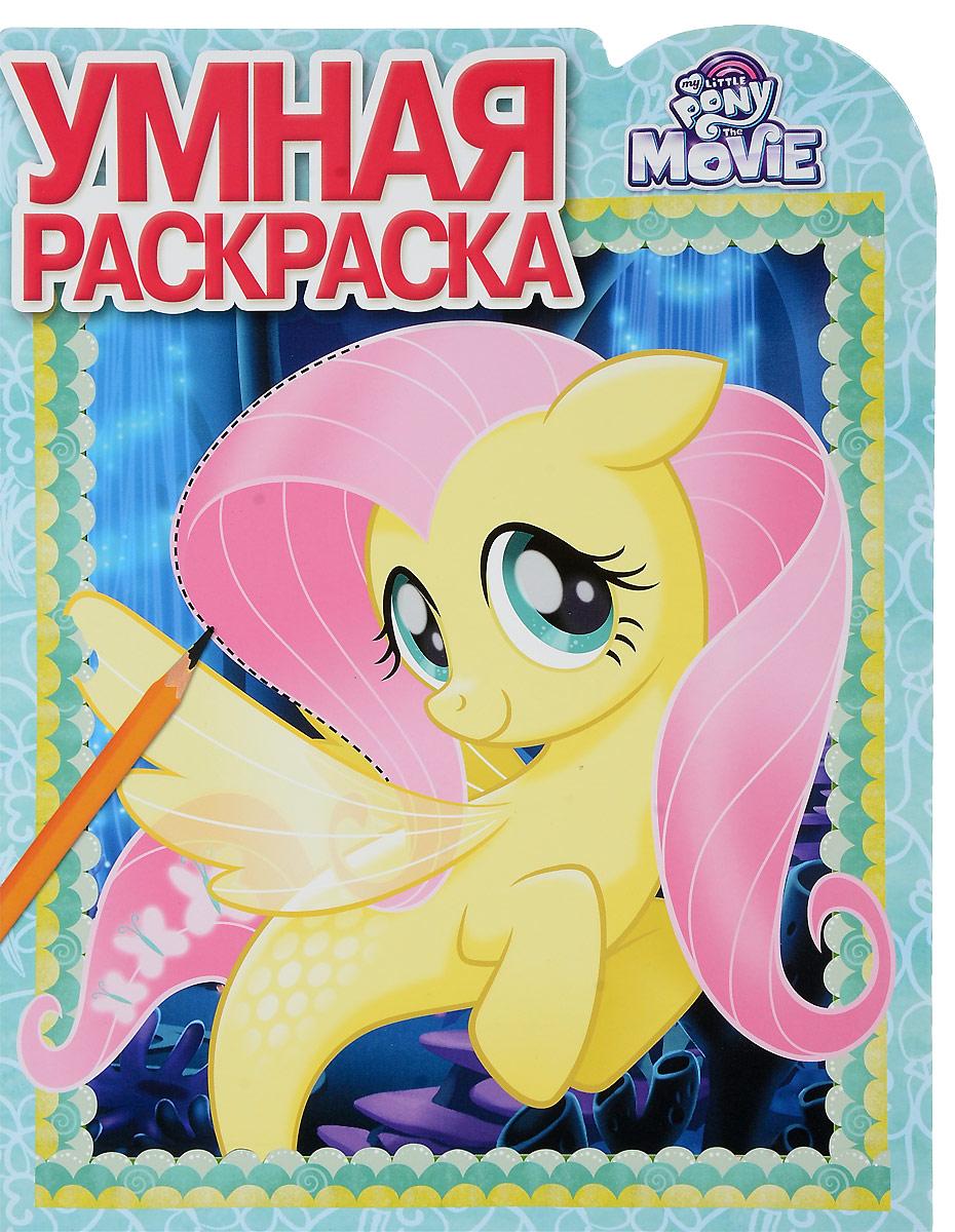 Мой маленький пони Movie. Умная раскраска гришина а ред мой маленький пони ру 14149 умная раскраска