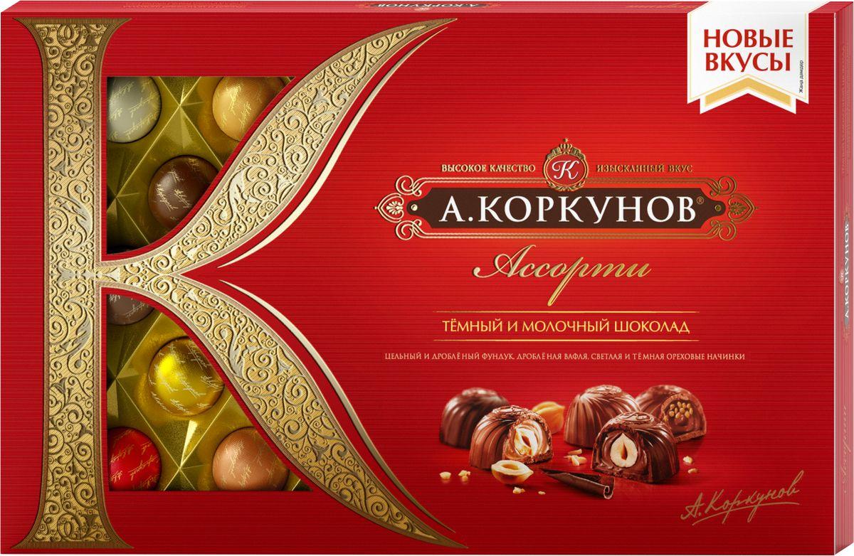 Коркунов Ассорти конфеты темный и молочный шоколад, 256 г а коркунов ассорти конфеты молочный шоколад 137 г