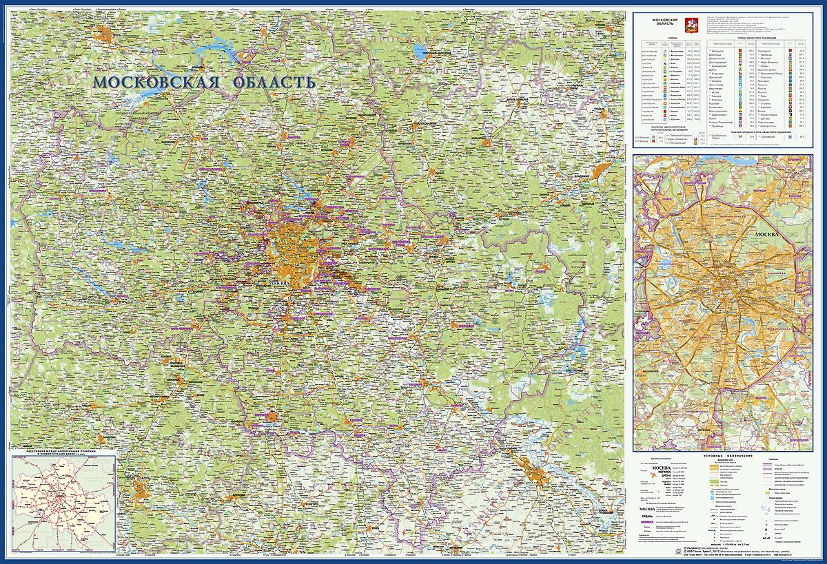 Московская область. Карта географическая настенная карта складная московская область