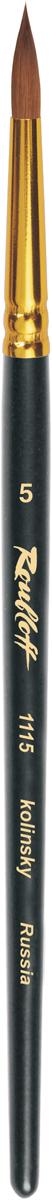 Roubloff Кисть 1115 колонок круглая № 5 короткая ручкаЖК1-05,05ЖКисть круглая с укороченной вставкой из волоса колонка на короткой лакированной деревяной ручке с алюминиевой обоймой золотого цвета.