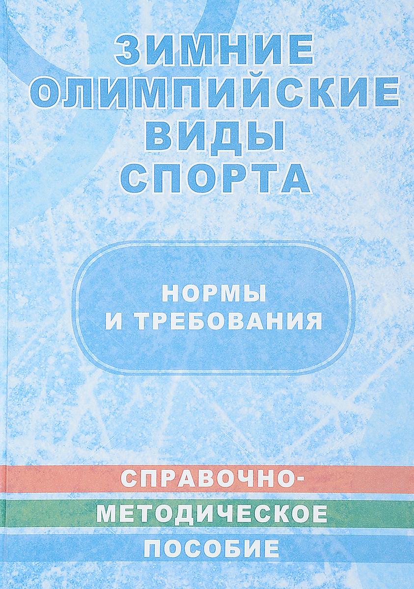 Zakazat.ru Зимние олимпийские виды спорта. Нормы и требования. Справочно-методическое пособие