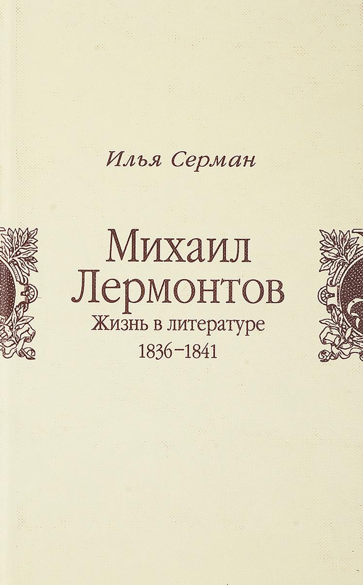Михаил Лермонтов. Жизнь в литературе 1836-1841