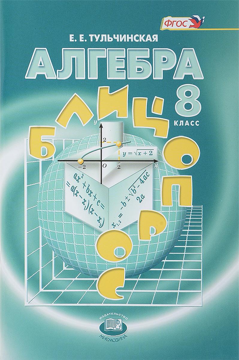 Алгебра. 8 класс. Блиц-опрос