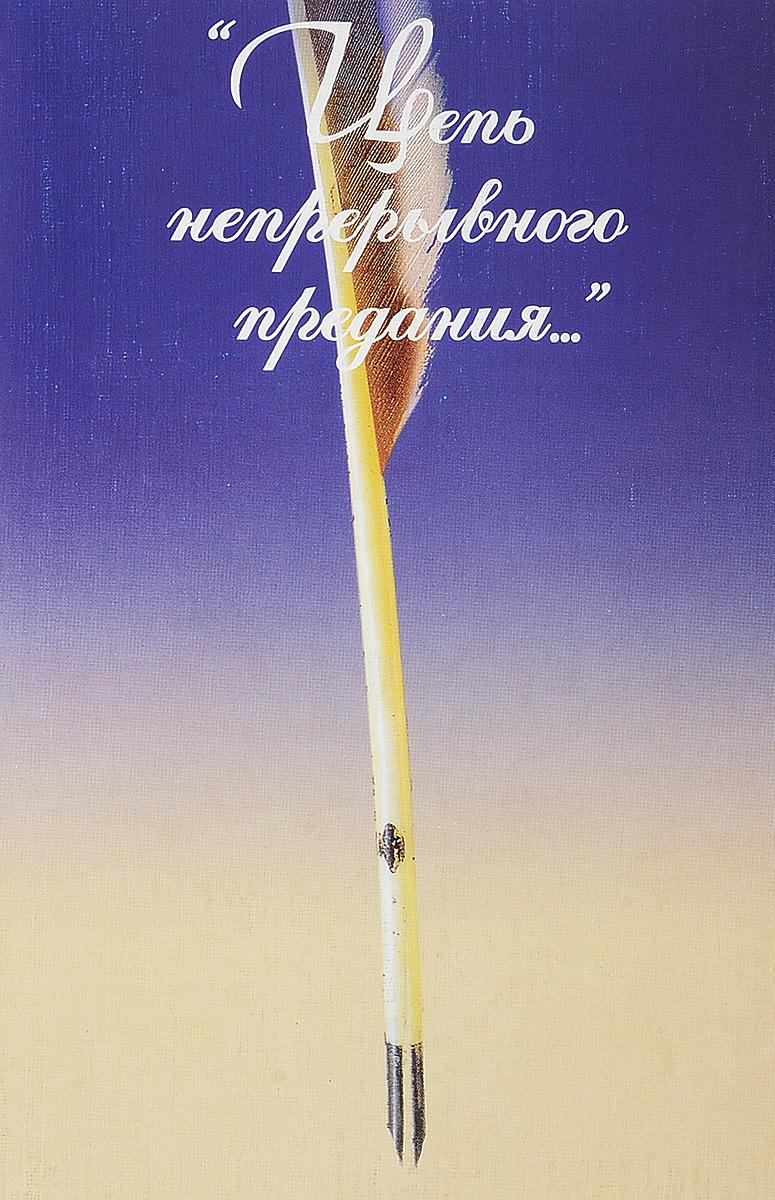Цепь непрерывного предания... иванченко и родов связующая нить хроника русских семей в документах фотографиях дневниках воспоминаниях и в эпистолярном наследии