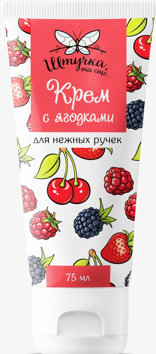 Штучка, та еще… Крем с ягодками для нежных ручек, 75 мл4650001796271Крем с ягодками для нежных ручек «Штучка, та еще…». Комплекс питательных ягодок придадут коже невероятный аромат, а витамины восстановят гидробаланс кожи, насыщая её полезными веществами.