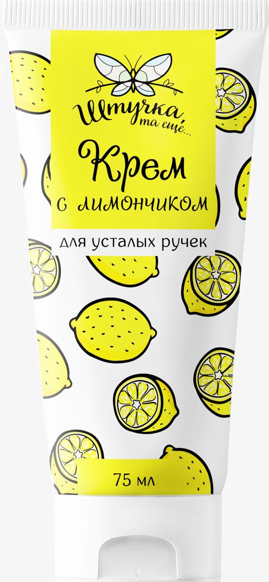 Штучка, та еще… Крем с лимончиком для усталых ручек, 75 мл4650001796288Крем с лимончиком для усталых ручек «Штучка, та еще…». Нежный крем увлажняет кожу ручек, питает, интенсивно восстанавливает, укрепляет и оздоравливает ногти и кутикулу. Экстракт цитрусовых с нотками сочного лимона на долго придадут энергию, тонус и свежесть усталым ручкам.